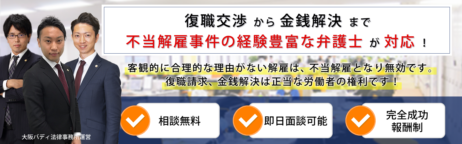 残業代計算から会社への請求・回収まで、大阪の残業代請求の経験豊富な弁護士が対応!