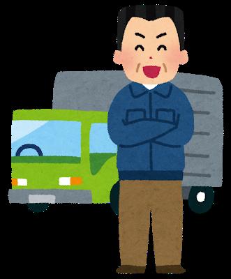 40代男性トラック運転手